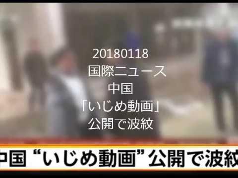 【衝撃!!(中国「いじめ動画」公開で波紋)20180118 国際ニュース