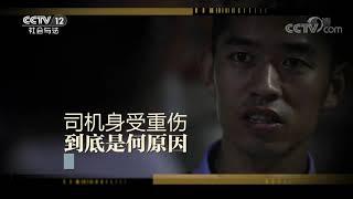 《一线》 20190824 凌晨凶途  CCTV社会与法