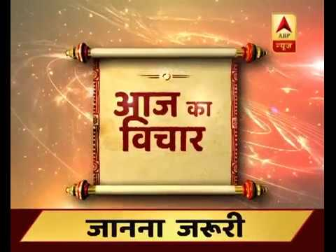 Aaj Ka Vichar: People Should Earn Money With Honesty And Help The Needy | ABP News