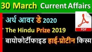 Cover images 30 March 2020 next exam current affairs hindi 2019 |Daily Current Affairs, yt study, gk tracker