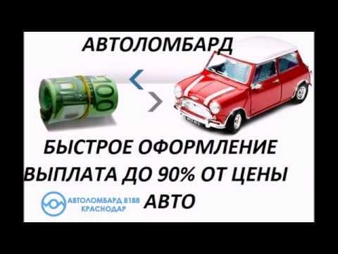 Деньги под авто краснодар автоломбард срочная распродажа