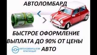 Автоломбард Краснодар. Деньги под залог Авто(, 2015-02-22T00:39:36.000Z)