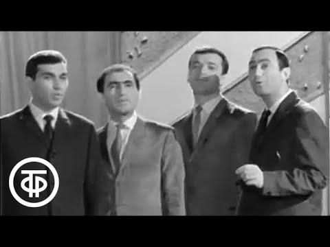 """Вокальный квартет """"Гая"""" с песней """"Девушки Баку"""", Голубой огонек 1966 г."""