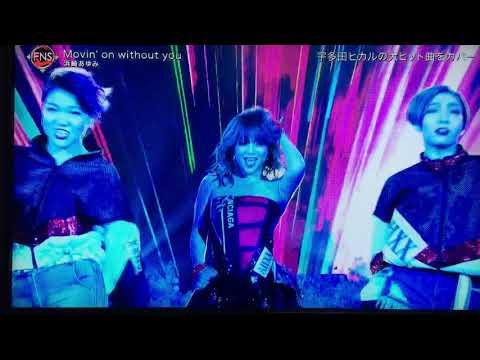 FNS歌謡祭2018浜崎あゆみ宇多田ヒカル
