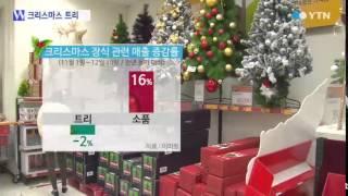 크리스마스 트리 대신 '인테리어 소품' 뜬다 / YTN