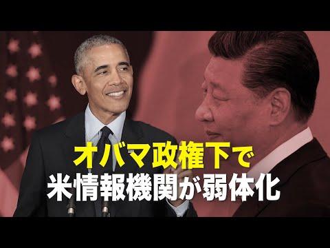 【China Inside】オバマ政権下で米情報機関が弱体化