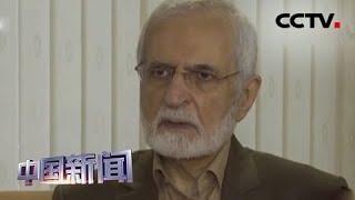 [中国新闻] 伊朗前外长哈拉齐:美贸易保护主义祸及全球 | CCTV中文国际