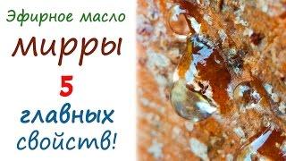 видео Эфирное масло пачули – отзывы говорят об эффективности применения
