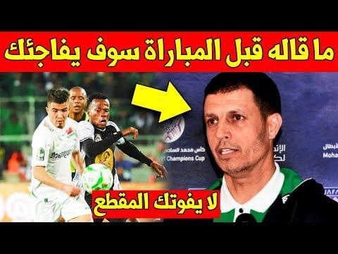شاهد لن تتوقع ما صرح به جمال السلامي قبل مباراة الرجاء ومازيمبي - شاهد التفاصيل ?