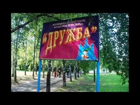 """Парк """"Дружба"""" во Владимире: вчера и сегодня"""