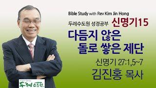 두레수도원 2020-10-29 새벽예배 - 김진홍 목사…