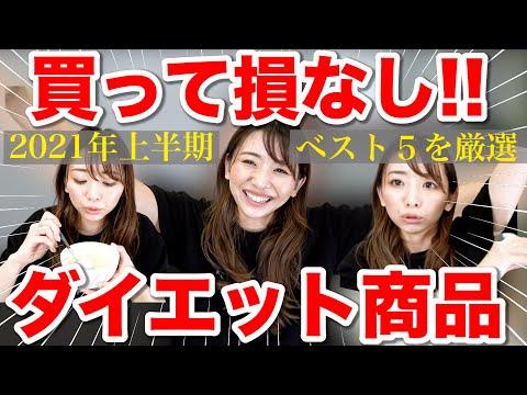 【神商品!!】上半期買ってよかったダイエット・トレーニング商品たちをゴッソリ紹介!!!!!