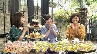 東海テレビのドラマ好きな女子アナ3人がドラマの思い出トークを繰り広げます。