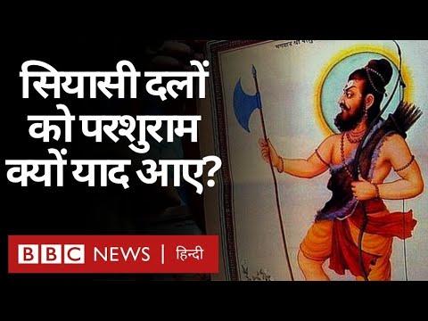 Ayodhya में Ram Mandir के बाद Parshuram अचानक Uttar Pradesh की राजनीति में इतने अहम क्यों हो गए?