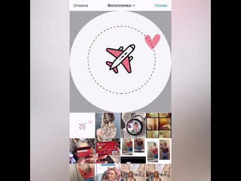 Лайф Хак Инстаграм Instagram иконки для Актуального - вечные сторис из Принтерест Printerest