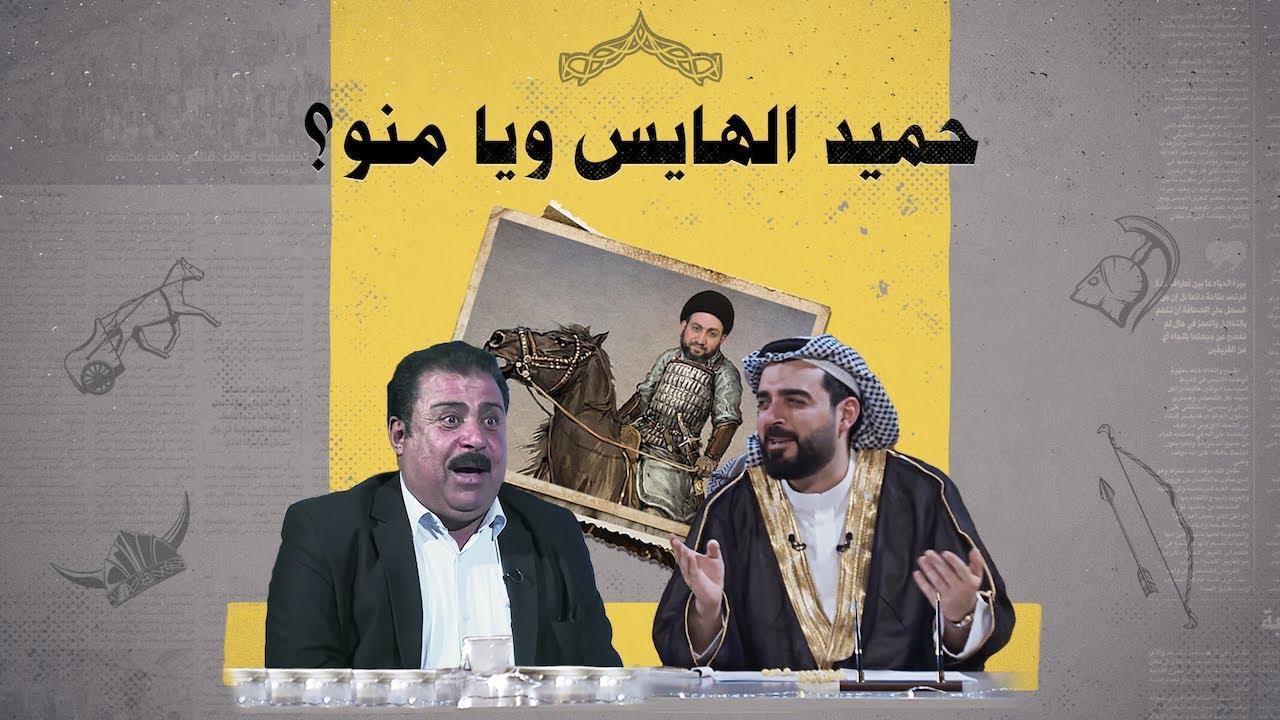 حميد الهايس ويا منو؟   البشير شو الجمهورية