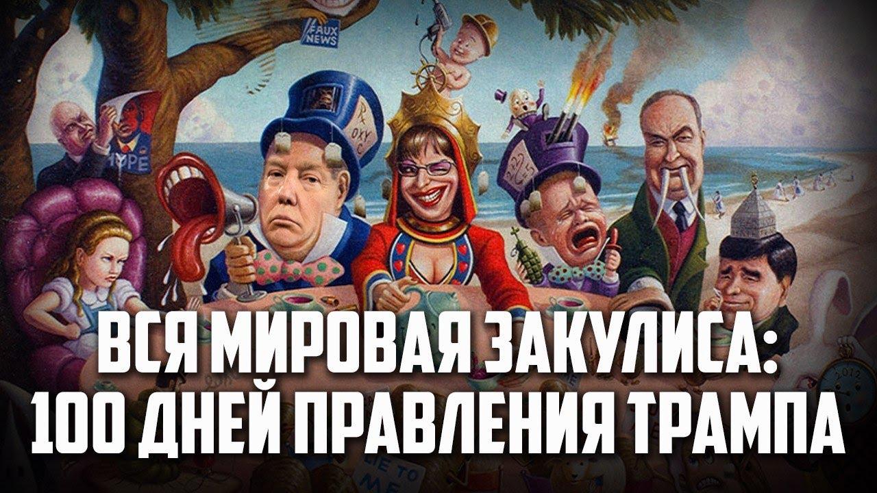 Дмитрий Перетолчин. Константин Черемных. Вся мировая закулиса: 100 дней правления Трампа