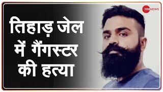 Gangster Ankit Gujjar Tihar Jail में मृत मिला, 2015 में BJP Leader की कथित तौर पर की थी हत्या