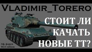 Обзор ТТХ AMX M4 mle.54. Версия для официального форума World of Tanks.