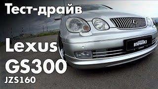 Lexus GS300 JZS160 (2003 г.) - Тест-драйв ВТачкеКЗ