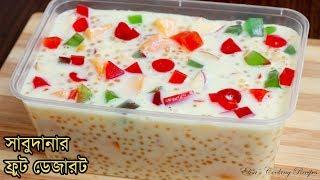 সাবুদানার ফ্রুট ডেজার্ট - ঈদ স্পেশাল | Sabudana fruits Dessert | Sagu Fruit Custard Recipe