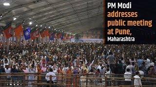 PM Modi addresses public meeting at Pune, Maharashtra