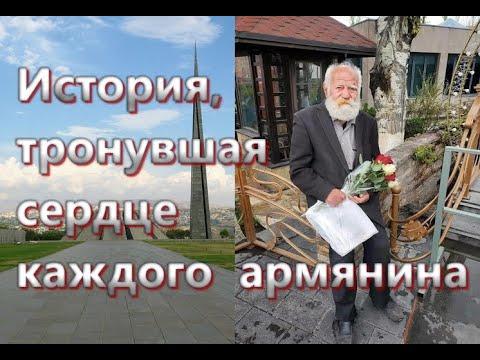 Как армянский дедушка Артуш, ставший известным в интернете, почтил память Геноцида армян