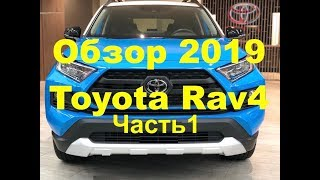 Обзор От Dsn Новая 2019 Toyota Rav4 Часть 1 - Тойота Рав4