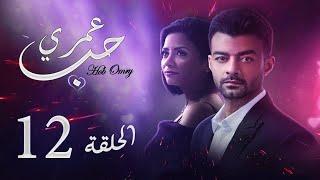 مسلسل حب عمري | بطولة هيثم شاكر و سهر الصايغ | الحلقة |12| Hob Omry Episode