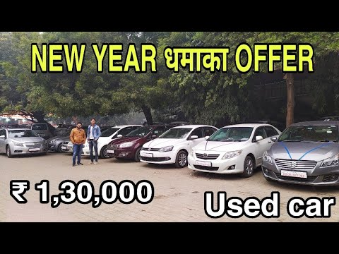 Used Cars New Year Sale Starting From ₹1,30,000 | Chevrolet Cruze, Ciaz, Vento, | Sk Vlogs