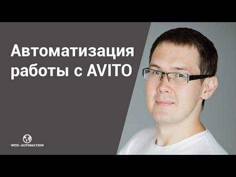 Автоматизация работы с Avito. Как залить массово объявления на  AVITO.