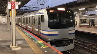 E217系クラY-39編成+クラY-110編成千葉発車