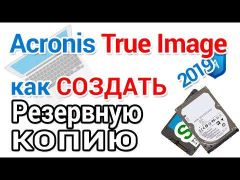 Acronis True Image создание резервной копии Виндовс