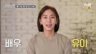 [예고] '성공하면 아몬드 하나?' 배우 유이의 혹독한…