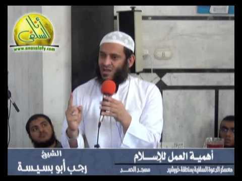 أهمية العمل للإسلام   للشيخ رجب أبو بسيسة   معسكر الدعوة السلفية بمسجد الحمد - خورشيد - بالأسكندربة
