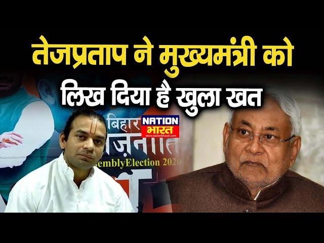 Bihar के CM Nitish kumar को पूर्व मंत्री Tejpratap Yadav ने लिखा है खुला खत। सरकार की उधेर दी बगिया।