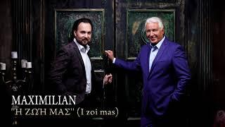 �������� ���� MAXIMILIAN — Η ΖΩΉ ΜΑΣ (I zoi mas) ������