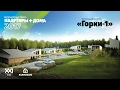 Коттеджный поселок «Горки-1» на выставке «Квартиры и дома 2017»