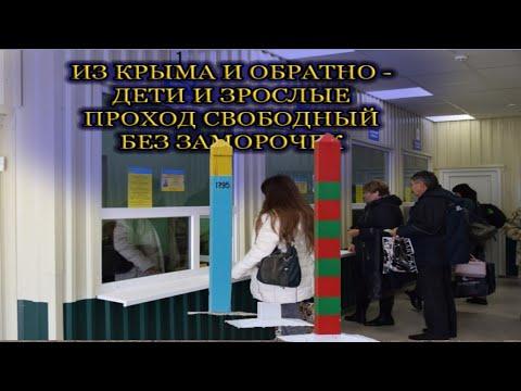 Пересечение границы Украйни и Крыма для детей и граждан ВОТУ