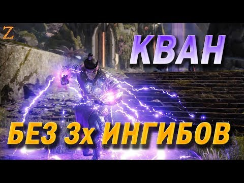 видео: paragon - КВАН ГЕЙМПЛЕЙ! ЗАТАЩИЛИ БЕЗ ТРЕХ ИНГИБОВ!