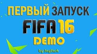 FIFA 16 DEMO   Первый Запуск(, 2015-09-09T16:29:57.000Z)