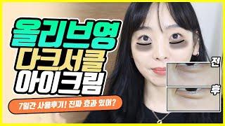 올리브영 다크서클아이크림 7일 사용후기!