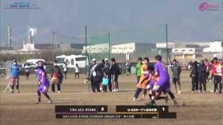 2013 CLUB JUNIOR ULTIMATE DREAM CUP | USA ALL STARS vs Japan U-23