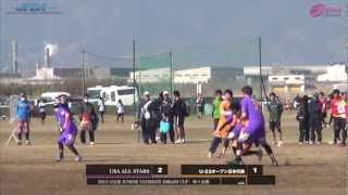 2013 CLUB JUNIOR ULTIMATE DREAM CUP | USA ALL STARS vs Japan U-23