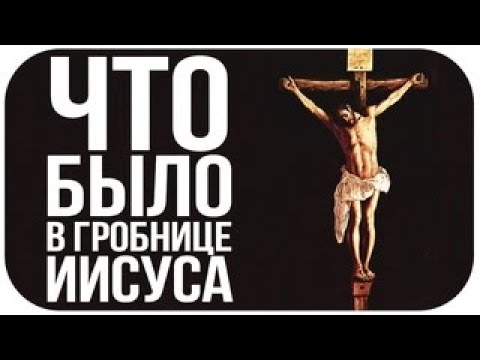 Документальный фильм 2020 -Тайна Иисуса Христа! Вскрыли Гробницу Иисуса Христа!