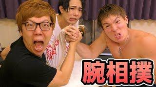 5年ぶりにHIKAKIN.マホトと腕相撲対決!!【PHS】 PDS