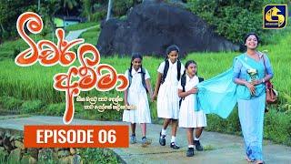 Teacher Amma    Episode 06 ll ටීචර් අම්මා ll 22nd JUNE 2021 Thumbnail