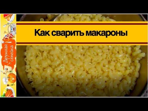Как сварить макароны в кастрюле рожки