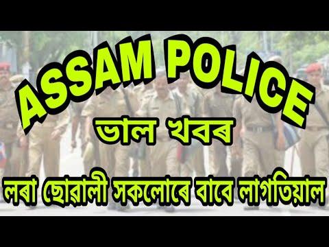 Assam Police AB,UB,SI,Jail Warder Important Notificaton// Assam Police Recruitment 2018// Jitu Mani