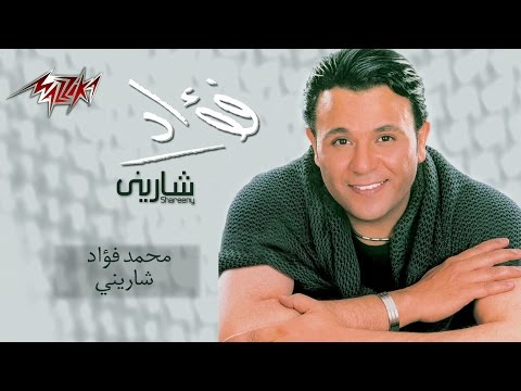 Shareeny - Mohamed Fouad شارينى - محمد فؤاد